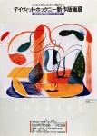 Lot #1618: DAVID HOCKNEY - Table Flowable - Color offset lithograph