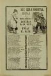 Lot #1871: JOSE GUADALUPE POSADA - Mi Grandota - Relief etching