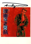 Lot #214: ANDY WARHOL - Rebel without a Cause [James Dean] - Color offset lithograph